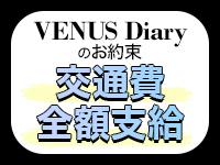 VENUS Diaryで働くメリット5
