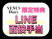 VENUS Diaryで働くメリット7