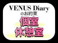 VENUS Diaryで働くメリット9