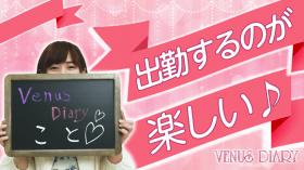 VENUS Diaryの求人動画
