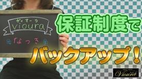 Vioura-ヴィオーラ-の求人動画