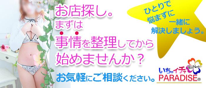 いちゃいちゃパラダイス(高松店)