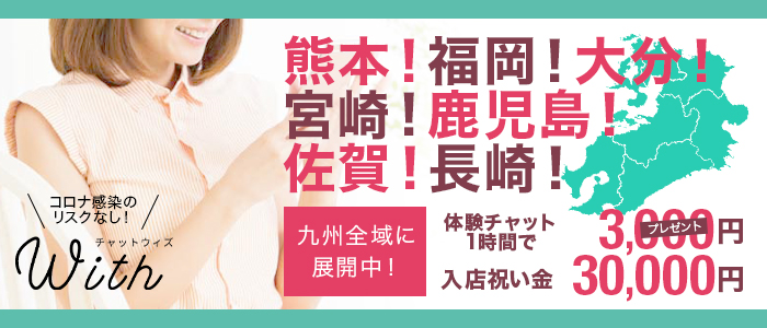 Chat With(熊本店)の出稼ぎ求人画像