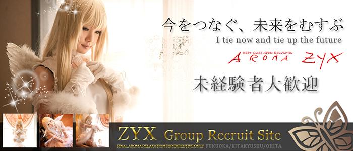 未経験・アロマZYXグループ