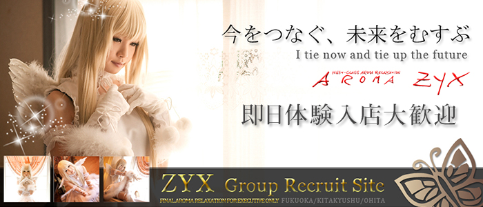 体験入店・アロマZYXグループ