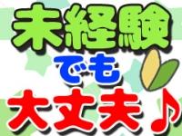 アーバン少女ABC(下関)