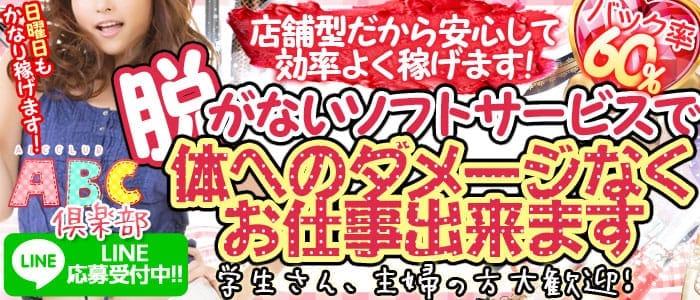 体験入店・ABC倶楽部