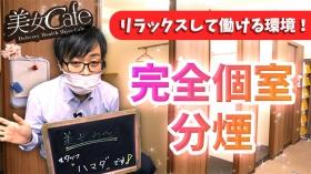 美女カフェの求人動画