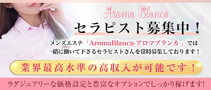 AromaBlanca-アロマブランカ-の求人画像