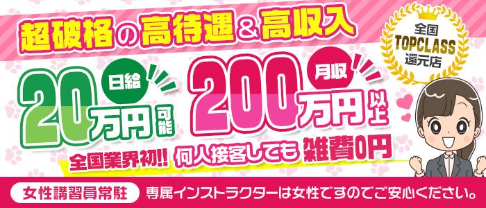 横浜VIP特別室の体験入店求人画像