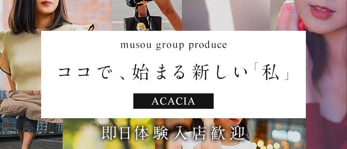 ACACIA 人妻不倫の体験入店求人画像