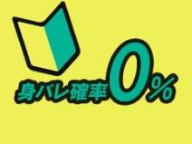 ◆アリバイ対策万全で友達バレ・身内バレの心配は0%!のアイキャッチ画像
