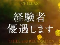 aroma chillax アロマチラックスで働くメリット1