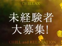 aroma chillax アロマチラックスで働くメリット2