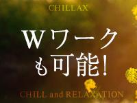 aroma chillax アロマチラックスで働くメリット3