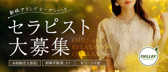 aroma chillax アロマチラックスの未経験求人画像