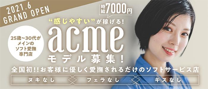 acmeの求人画像