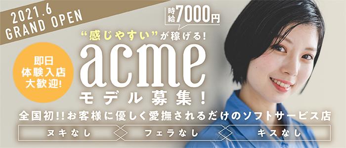 acmeの体験入店求人画像