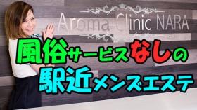 アロマクリニック奈良 橿原店の求人動画