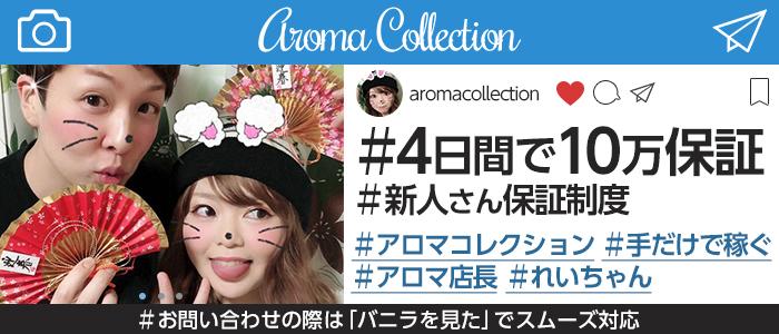 アロマコレクション 高崎店の求人画像