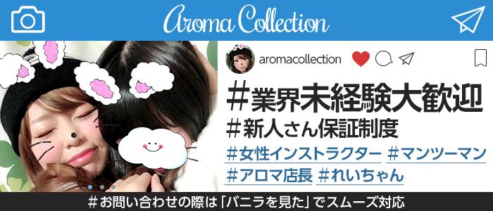 アロマコレクション 高崎店の未経験求人画像