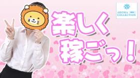 アロマコレクション 高崎店の求人動画