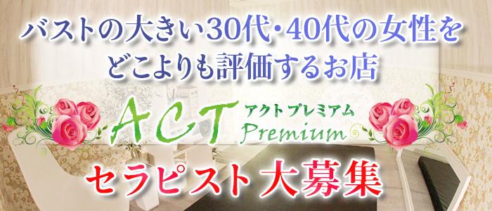 ACT Premium(アクトプレミアム)の求人画像