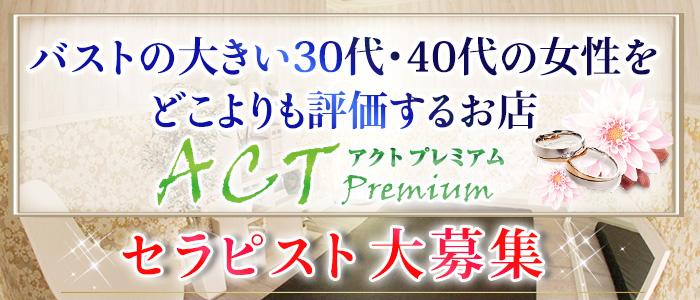 ACT Premium(アクトプレミアム)の人妻・熟女求人画像