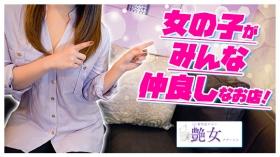 艶女~アデージョ~の求人動画