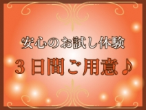 安心のお試し体験制度!!