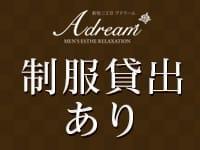 Adream(アドリーム)