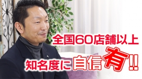 福岡痴女性感フェチ倶楽部の求人動画