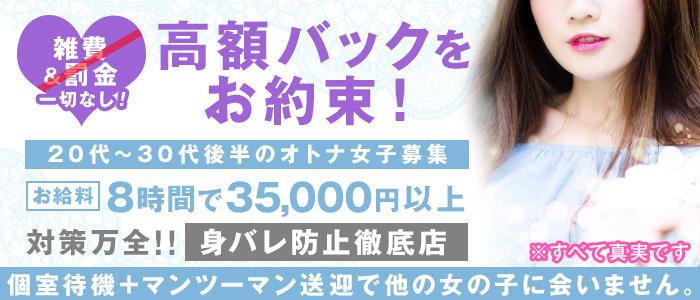 体験入店・アフター八戸