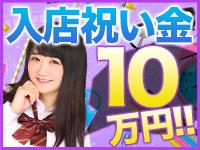 今なら入店祝い金10万円プレゼント♪