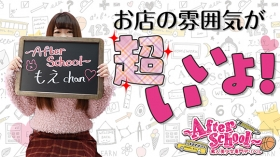After Schoolの求人動画