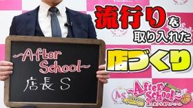 After Schoolのスタッフによるお仕事紹介動画