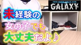 GALAXY NEOの求人動画