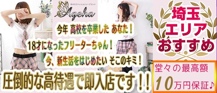 未経験・Ageha(アゲハ)