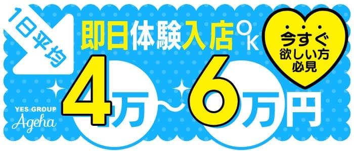 体験入店・Ageha(YESグループ)