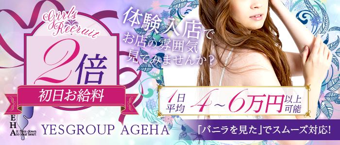 体験入店・イエスグループ福岡 Ageha
