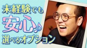 イエスグループ福岡 Agehaの求人動画