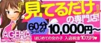 AGEHA 京橋店