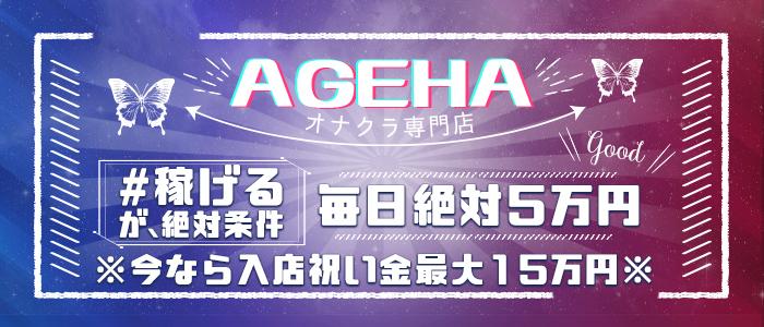 AGEHA 日本橋店