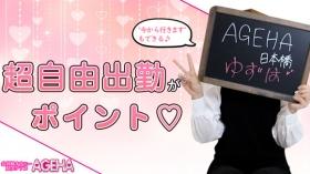 AGEHA 日本橋店の求人動画