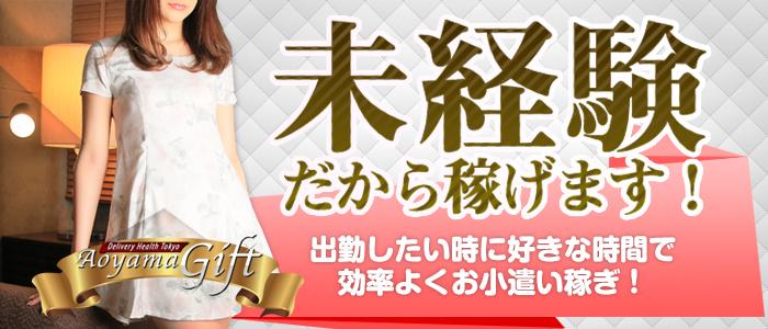 未経験・青山GIFT(アオヤマギフト)