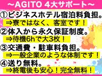 AGITO(アジト)