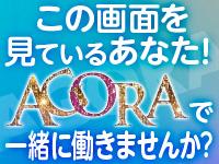 AGORA(アゴラ)早朝6:00オープン!!で働くメリット1