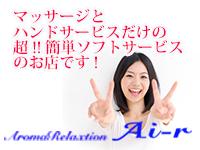Ai-r(アイアール)