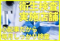 素人系イメージSOAP 彼女感 宇都宮本館で働くメリット3