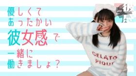 素人系イメージSOAP 彼女感 宇都宮本館の求人動画